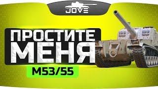 ПРОСТИТЕ МЕНЯ! ● M53/M55