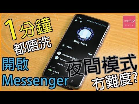 1分鐘都唔洗 開啟 Messenger 夜間模式無難度