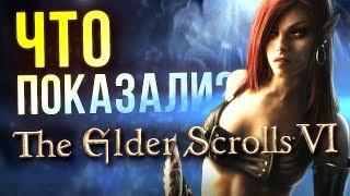 The Elder Scrolls VI: Когда выйдет и Где будут происходить события?