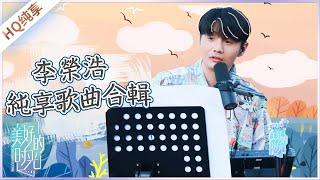【合輯】李榮浩唱歌全紀錄《美好的時光》 Wonderful Time /浙江衛視官方HD/