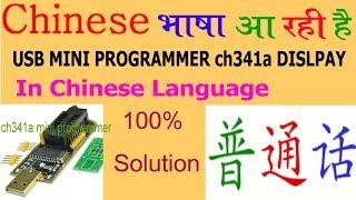 USB Bios chip mini programmer ch341a - Knowledge Guruji