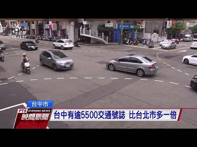台中市紅綠燈全台最多 比台北市多一倍