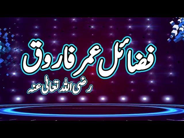 Shaan Umar Farooq R.A  شان و فضیلت سیدنا عمر فاروق رضی اللہ تعالیٰ عنہ