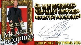 Михаил Задорнов Да здравствует то, Благодаря чему мы, Несмотря ни на что!