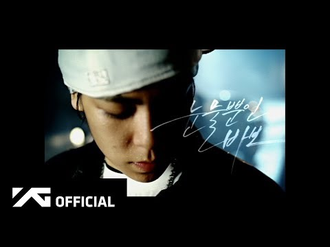 BIGBANG - 눈물뿐인 바보(A FOOL OF TEARS) M/V