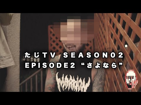 たじTV SEASON02 / EPISODE2