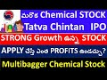 Strong chemical Stock - Tatva chintan IPO, Best stocks for investment
