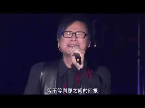 纵贯线台北终点站演唱会-东风+握手+野百合也有春天
