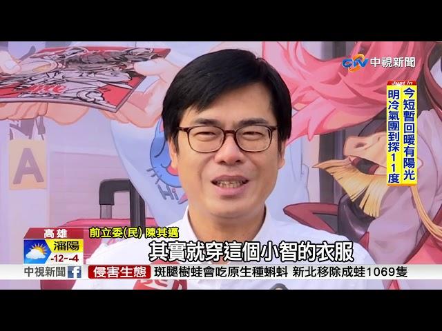 """出來吧邁邁! 韓國瑜扮""""小智""""收服陳其邁"""