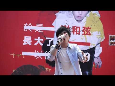 2011-06-04 謝和弦 - 寂寞瘋了【於是長大了以後】in 台南 南方公園