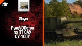 ПТ САУ СУ-100Y - рукоVODство от Slayer [World of Tanks]