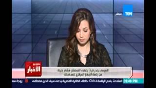 محامي المستشار هشام جنينة يسخر من الاعلامي احمد موسي ...