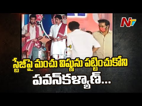 Unexpected incident witnessed while Pawan Kalyan and Manchu Vishnu on the same stage