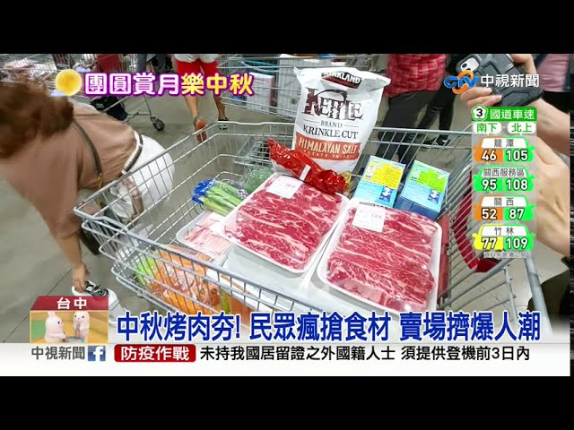 中秋烤肉夯! 民眾瘋搶食材 賣場擠爆人潮