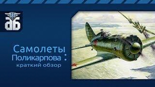 WoWP - Обзор самолетов Поликарпова. via MMORPG.su
