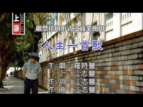 羅時豐VS江志豐-人生一首歌(練唱版)