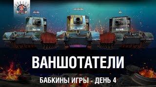 ВАНШОТАТЕЛИ - БАБКИНЫ ИГРЫ, ДЕНЬ 4 - ПТ, FV4005