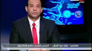 تصريحات علاء عبد العال المدير الفنى لنادى الداخلية : ينفع كدة ياجماعة جون الاهلى تسلل -