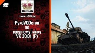 Средний танк VK 30.01 (P) - рукоVODство от Homish [World of Tanks]