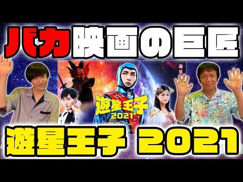 【遊星王子2021】河崎実 監督が「バカ映画」に懸ける熱き想いとは!?【公開記念】