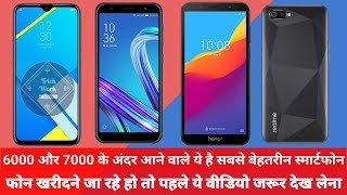 Best Smartphone under 7000|| RealMe c2 Special Comparison || by Trick work technical