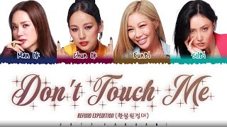 REFUND EXPEDITION / REFUND SISTERS - 'DON'T TOUCH ME' Lyrics [Color Coded_Han_Rom_Eng]