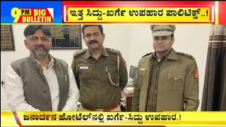 Big Bulletin | DK Shivakumar Thanks Delhi Police..! | Jan 26, 2020