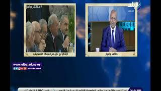 مصطفي بكري: أبو مازن هو قائد حركة النضال الفلسطيني  ...