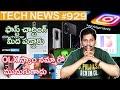Tech News in Telugu 929:Samsung Z Fold 3, Twitter, Whatsapp, Broken Glass, UPI, Joker malware,realme