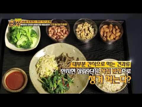 나이를 잊게하는 미녀의사의 다이어트 식단 공개 [살림9단의 만물상 44회]