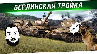 LIVE - Берлинская тройка - СУ-122с, ИС-2, Т-34-85 Rudy