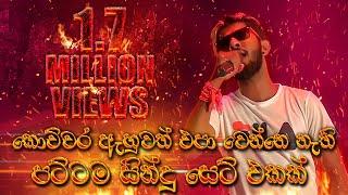 One Of The Best Nonstop Hikkaduwa Shainy | Best Sinhala Songs | SAMPATH LIVE VIDEOS