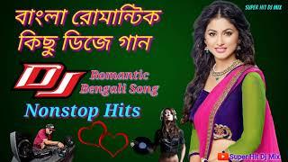 Bengali Nonstop Romantic Dj Song    বাংলা কিছু রোমান্টিক গান    Bangla Nonstop Love Dj Remix Song