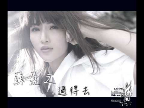 [Love Music Share LMS TW.] 蘇盈之 - 過得去