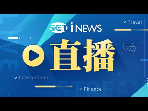 【#現正直播】iNEWS 最正新聞台 LIVE│SET iNEWS LIVE│SET iNEWS ニュースオンライン生放送