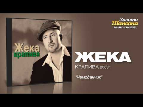 Жека - Чемоданчик (Audio)