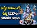 Dos and Donts In Karthika Masam | Ammamma Muchatlu | V6 Telugu News