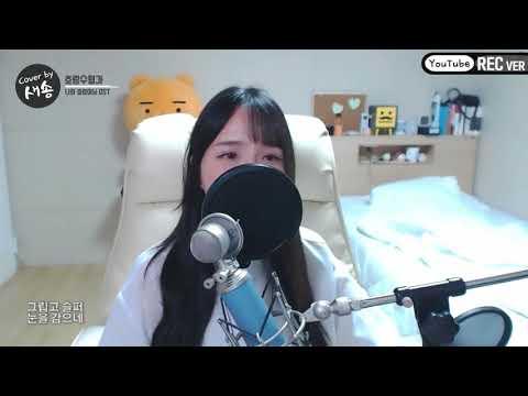 호랑수월가 (나와 호랑이님 OST) COVER by 새송
