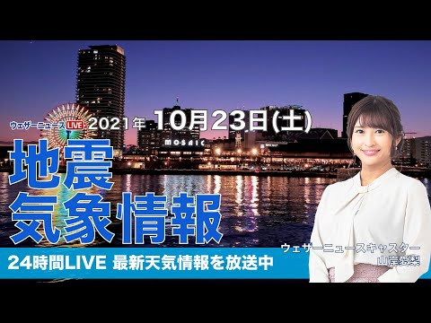 【LIVE】最新地震・気象情報 ウェザーニュースLiVE 2021年10月23日(土) 14時から