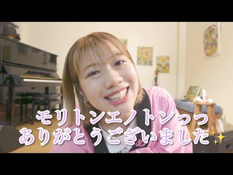 【YouTube Live】✨「MORITN Live vol.9」ありがとうございました✨【お腹守る夏】