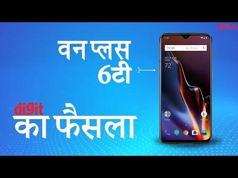 [Hindi   हिन्दी] OnePlus6T   डिजिट का फैसला (वर्डिक्ट)   1 महीने के उपयोग के बाद (OnePlus 6T Review)