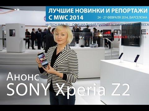 MWC 2014: анонс Sony Xperia Z2