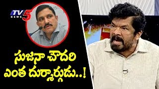 Posani Sensational Comments on Sujana Chowdary..