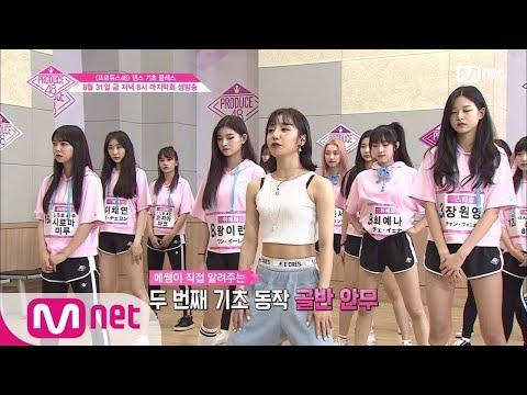 [ENG sub] PRODUCE48 [48스페셜] ′웨이브 뵹아리 탈출!′ 댄스 기초 클래스 180831 EP.12