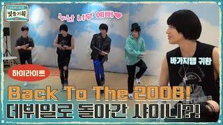 [#하이라이트#] Back To The 2008! 데뷔일로 돌아간 샤이니?!#샤이니의스타트업-빛돌기획   SHINee Inc. EP.1   tvN 210224 방송
