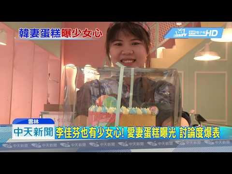 20181212中天新聞 韓國瑜生日蛋糕引討論 原來是「佳芬」的驚喜