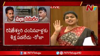 MLA Roja Slams HRC Over Disha Case In Assembly..