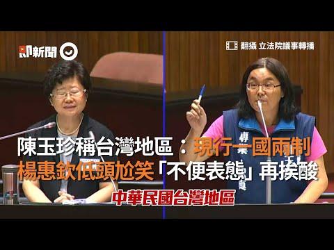 陳玉珍稱台灣地區:現行一國兩制 楊惠欽低頭尬笑「不便表態」再挨酸