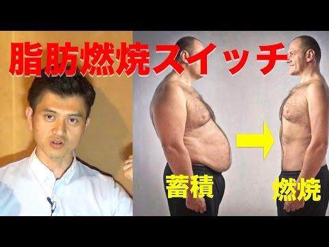 脂肪燃焼スイッチをONにして痩せる方法