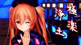 【MMD艦これ】浴衣な村雨改二で極楽浄土【リクエスト作品】